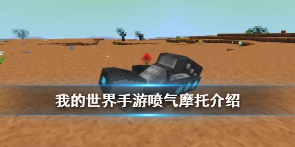 我的世界星际探险喷气摩托使用攻略 喷气摩托获取办法