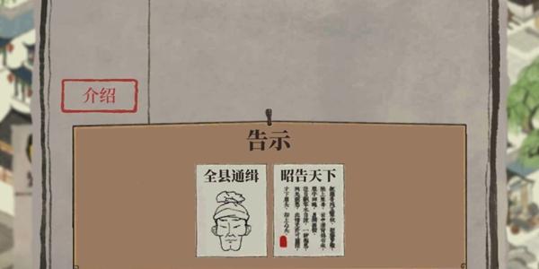 江南百景图怎么抓贼 抓贼方法详解