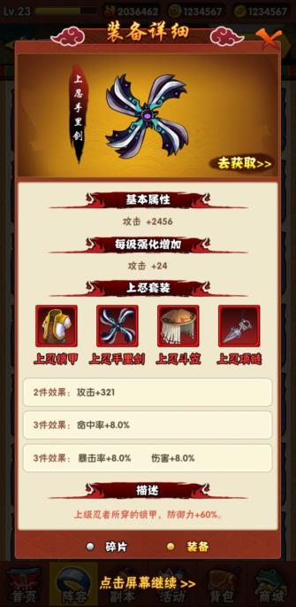 火影忍者-忍者大师超强装备提升玩法攻略