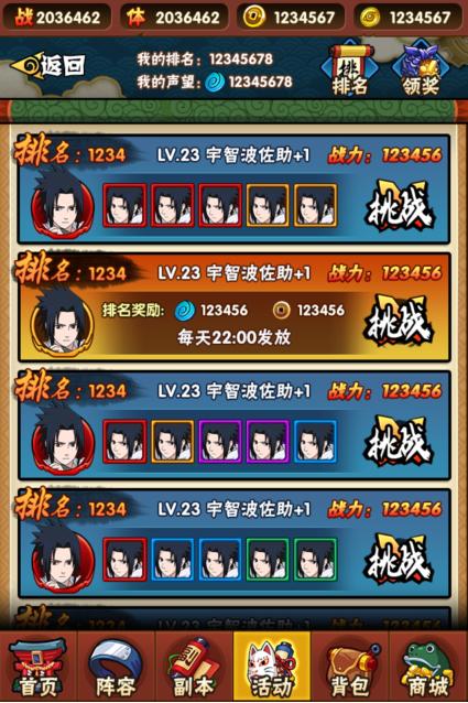 火影忍者-忍者大师中超强竞技场系统玩法攻略