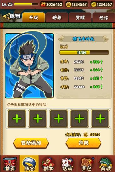 火影忍者-忍者大师中卡牌培养超强玩法攻略