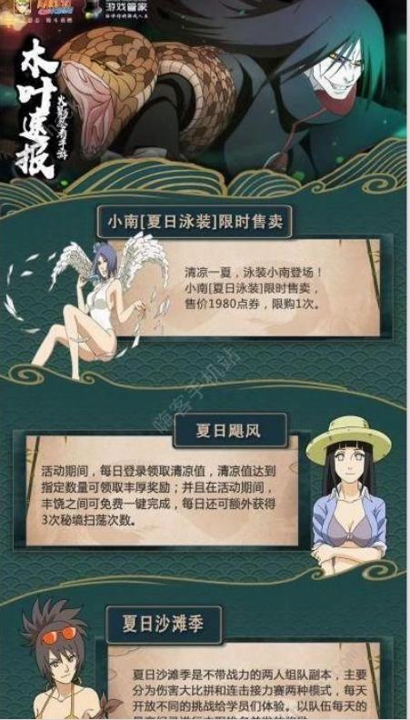 火影忍者手游泳装小南价格介绍