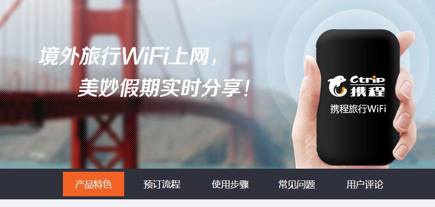 携程旅行免费WiFi怎么使用-免费WiFi使用教程介绍