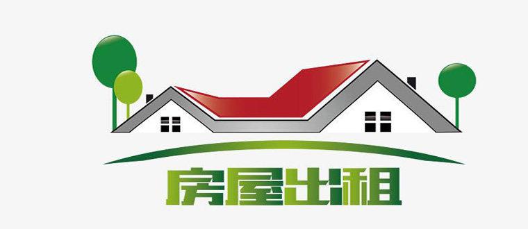 房屋出租软件