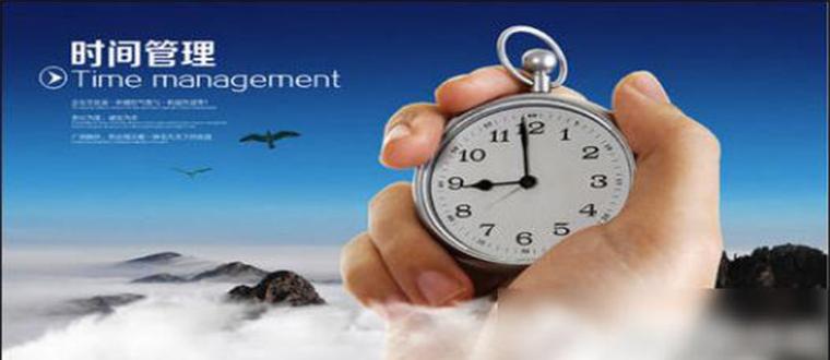 时间管理软件哪个好