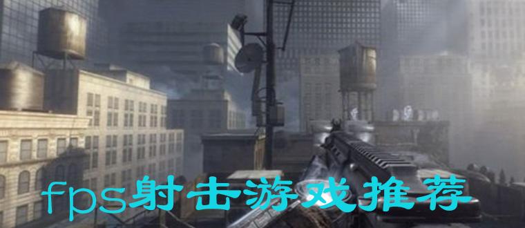 fps射击游戏