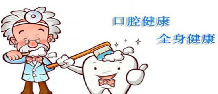 口腔健康软件