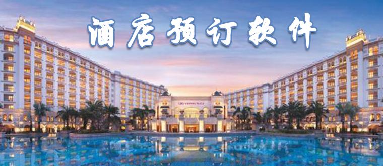 酒店预订软件