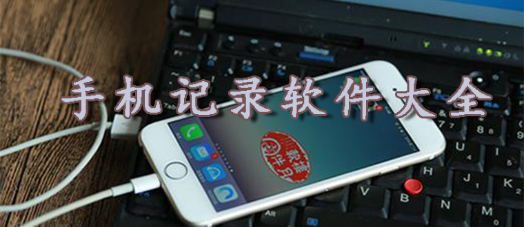 手机记录软件