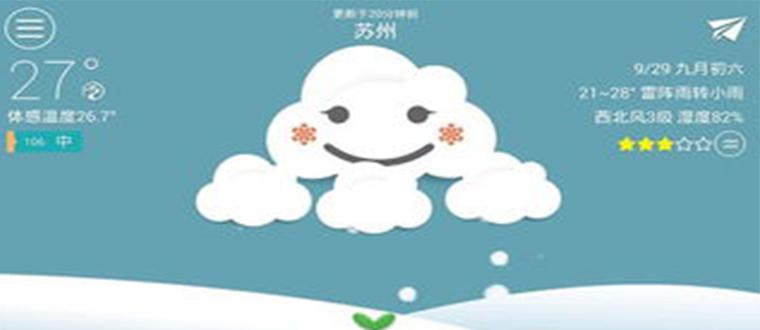 最准的天气预报软件