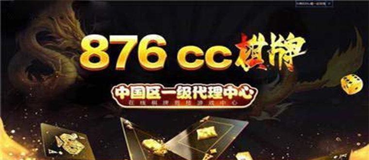 876cc棋牌