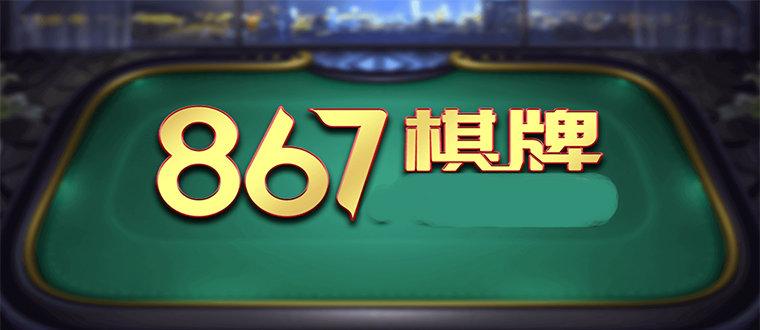 867棋牌