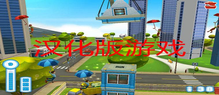 汉化版游戏