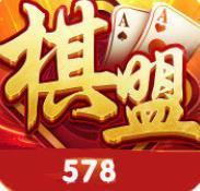 棋盟578