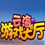 云海游戏大厅