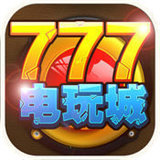 777电玩城app
