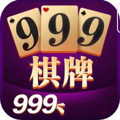 999棋牌最新版本