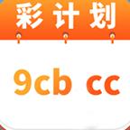 彩计划9cbcc下载