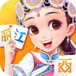 西元丽江棋牌官网版