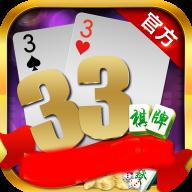33棋牌官网版