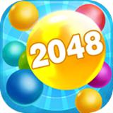 彩球2048