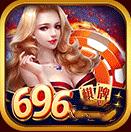 696棋牌游戏app