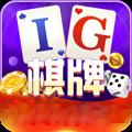 IG棋牌app