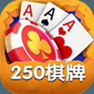 250棋牌app