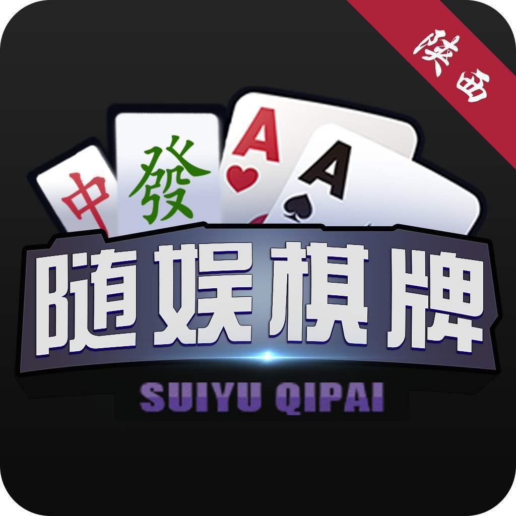 随娱棋牌app