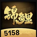 5158棋牌