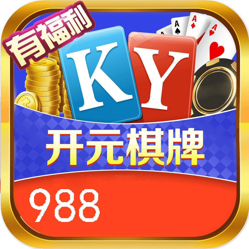 开元988棋牌