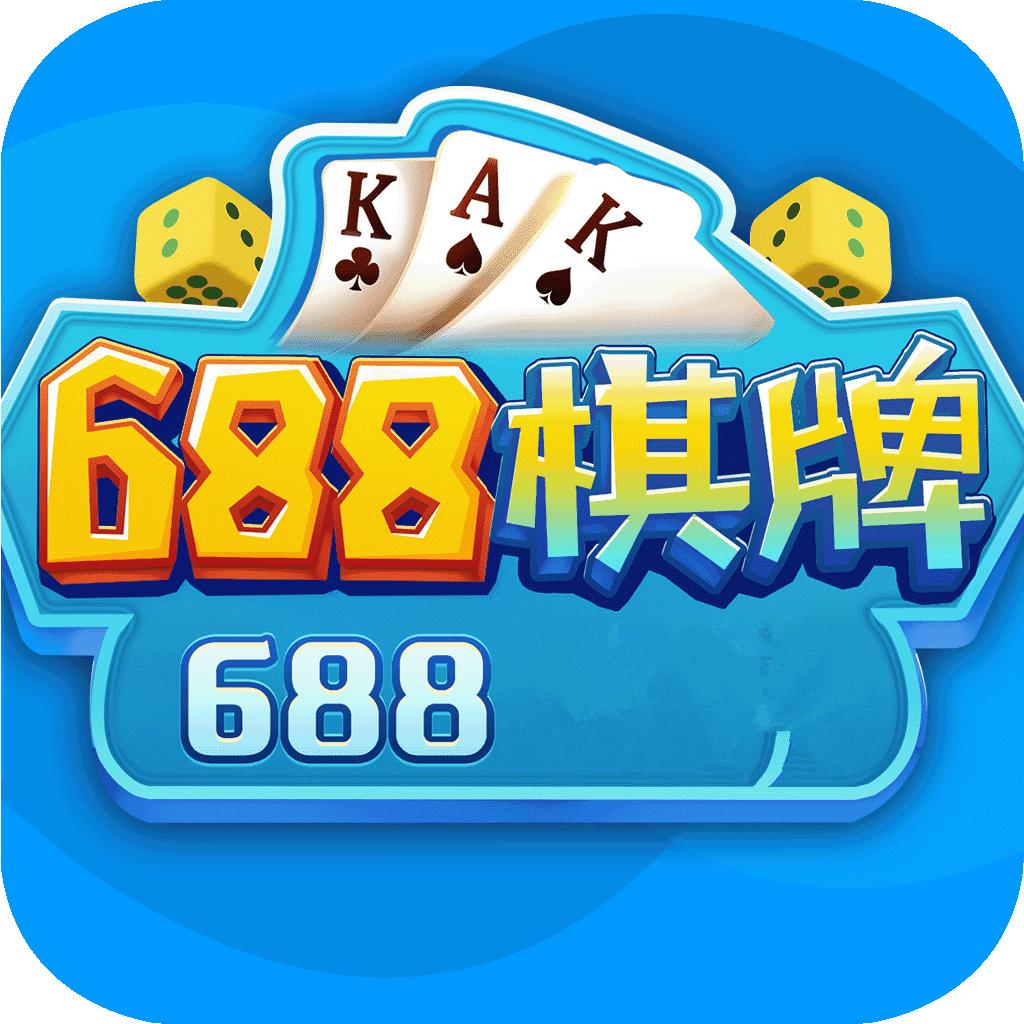 688棋牌游戏官网版