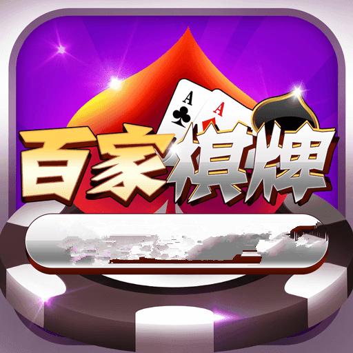 百家棋牌游戏官网版