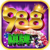 988棋牌官方版