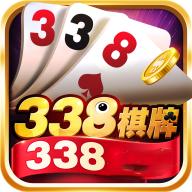 338棋牌游戏