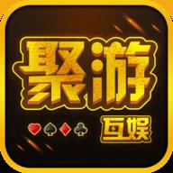 聚游棋牌官网版