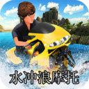 水冲浪摩托