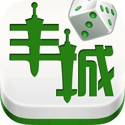 丰城双剑棋牌