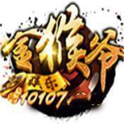 10107金猴爷娱乐