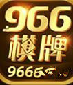 966棋牌(送18)