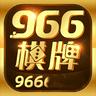 966棋牌最新版