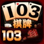 103棋牌安卓版