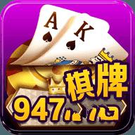 947棋牌游戏
