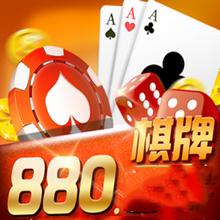 880棋牌最新版