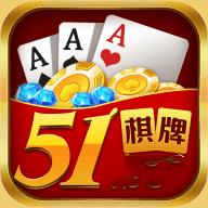 51棋牌游戏中心最新版