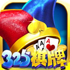 325棋牌游戏中心安卓版