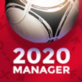 超级足球管理2020