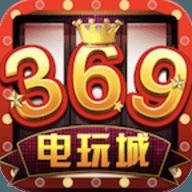 369棋牌游戏大厅