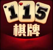 115棋牌官网版