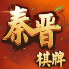 秦晋棋牌娱乐手机版